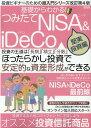 基礎からわかる! つみたてNISA&iDeCo 堅実投資編 (メディアックスMOOK 925)