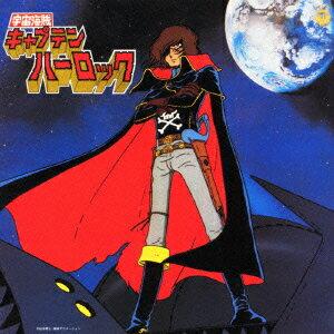 宇宙海賊キャプテンハーロック画像