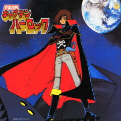 【送料無料】宇宙海賊キャプテンハーロック