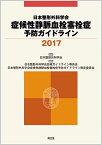日本整形外科学会 症候性静脈血栓塞栓症予防ガイドライン2017 [ 日本整形外科学会 ]