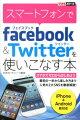 スマートフォンでfacebook&Twitterを使いこなす本