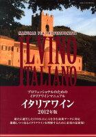 イタリアワイン(2012年版)の詳細を見る