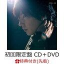 【先着特典】素晴らしき嘘 (初回限定盤 CD+DVD) (オリジナルB3ポスター(ノーマル Ver.)付き) [ flumpool ]