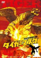 タイガーマスク DVD-COLLECTION VOL.1