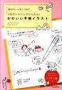 【送料無料】4色ボールペンでかんたん!かわいい手帳イラスト