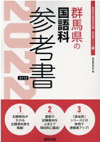 群馬県の国語科参考書(2022年度版)