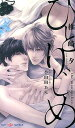ひとりじめ (Shy novels) [ 椎崎夕 ]