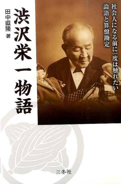 「渋沢栄一物語」の表紙