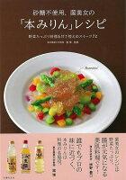 【バーゲン本】砂糖不使用、菌美女の本みりんレシピ