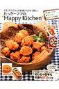 【送料無料】たっきーママのHappy Kitchen [ 奥田和美 ]