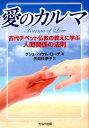 愛のカルマ 古代チベット仏教の教えに学ぶ人間関係の法則 [ マイケル・ローチ ] - 楽天ブックス