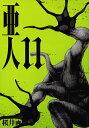 亜人(11) (アフタヌーンKC) [ 桜井 画門 ]