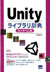 【送料無料】Unityライブラリ辞典(ランタイム編) [ 安藤圭吾 ]