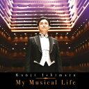 My Musical Life [ 石丸幹二 ]