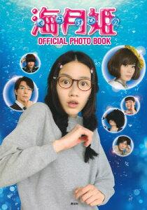 【楽天ブックスならいつでも送料無料】海月姫 OFFICIAL PHOTO BOOK [ 講談社 ]