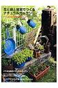 【送料無料】花と緑と雑貨でつくるナチュラルガーデン