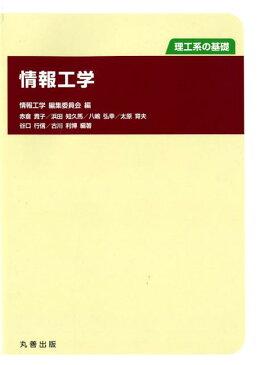 情報工学 (理工系の基礎) [ 情報工学編集委員会 ]