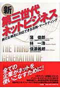 【送料無料】新第三世代ネットビジネス