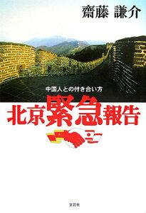 【送料無料】北京緊急報告