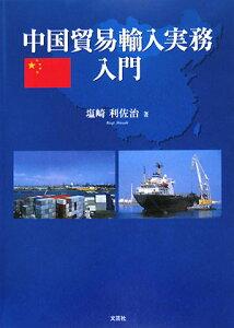 【送料無料】中国貿易輸入実務入門