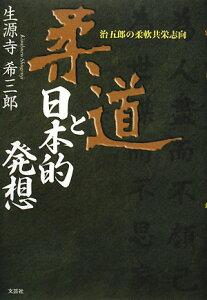 【送料無料】柔道と日本的発想
