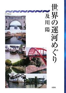 【送料無料】世界の運河めぐり