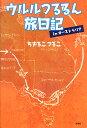 【送料無料】ウルルつるるん旅日記inオーストラリア