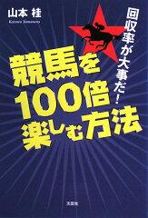 【送料無料】競馬を100倍楽しむ方法