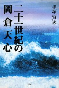 【送料無料】二十一世紀の岡倉天心