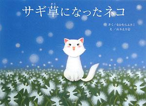 【送料無料】サギ草になったネコ [ なかむらふさこ ]