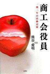 【送料無料】商工会役員