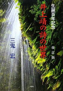 【送料無料】井上靖の詩の世界改訂版