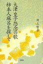 【送料無料】大津皇子怨念の歌/柿本人麻呂を探して