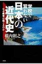 【送料無料】学校で習わない日本の近代史 [ 横内則之 ]