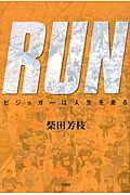 【送料無料】RUN [ 柴田芳枝 ]
