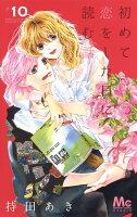 9784088442860 - 【あらすじ】『初めて恋をした日に読む話』22話(10巻)【感想】