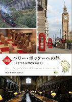新版 ハリー・ポッターへの旅 イギリス&物語探訪ガイド