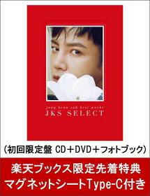 【楽天ブックス限定先着特典】Jang Keun Suk BEST Works 2011-2017〜JKS SELECT〜 (初回限定盤 CD+DVD+フォトブック) (マグネットシートType-C付き)