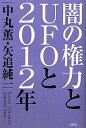 【送料無料】闇の権力とUFOと2012年