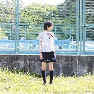 【送料無料】走れ!Bicycle(DVD付A CD+DVD) [ 乃木坂46 ]