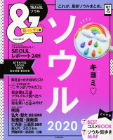 ソウル2020【超ハンディ版】