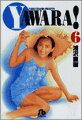 Yawara!(6)