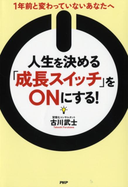 「人生を決める『成長スイッチ』をONにする!」の表紙