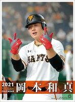 岡本和真(読売ジャイアンツ)(2021年1月始まりカレンダー)
