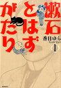 【楽天ブックスならいつでも送料無料】漱石とはずがたり(1) [ 香日ゆら ]