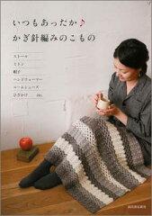 【楽天ブックスなら送料無料】いつもあったか♪かぎ針編みのこもの