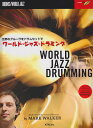 Berklee 世界のグルーヴをドラムセットで ワールドジャズドラミング 模範演奏&プレイアロングCD付 [ Mark Walker ]