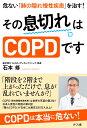 その息切れはCOPDです 危ない「肺の隠れ慢性疾患」を治す! [ 石本修 ]
