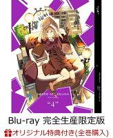 【楽天ブックス+店舖共通全巻購入特典対象】ソードアート・オンライン アリシゼーション 4(完全生産限定版)【Blu-ray】