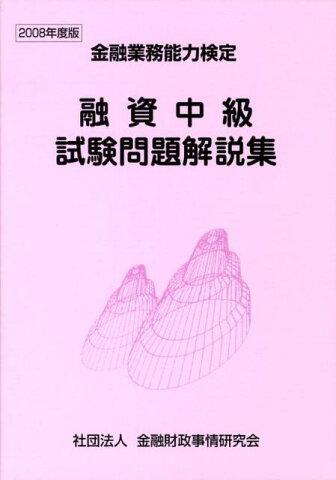 融資中級試験問題解説集(2008年度版) (金融業務能力検定) [ 検定センター ]